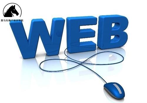 郑州Web培训前端开发