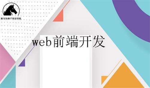 郑州Web培训前端开发是干嘛的?