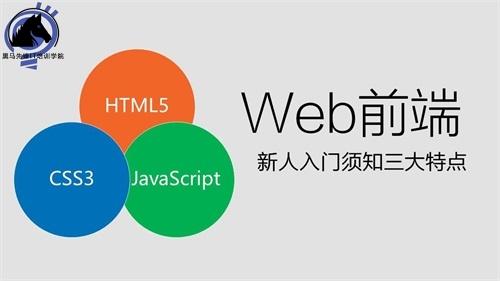 郑州Web前端开发培训班费用