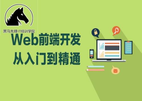 郑州Web前端开发培训班费用大概需要多少呢?