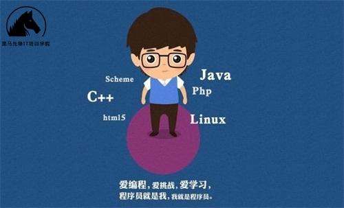 郑州黑马先锋带你从大环境看Java发展趋势