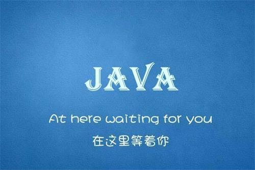 长沙Java培训班