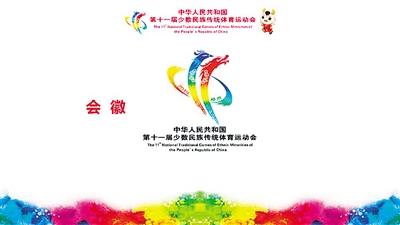 纪念中国70周年 第十一届全国少数民族运动会