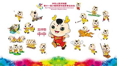 郑州举行全国少数民族运动会时间地点
